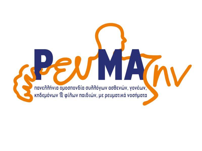 Λογότυπο ΡευΜΑζήν (Ελ)_page-0001
