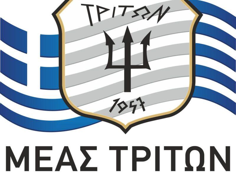 LOGO ΜΕΑΣ ΤΡΙΤΩΝ
